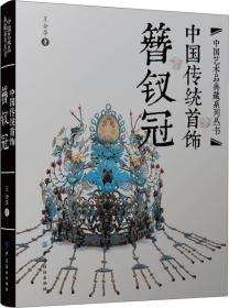 中国传统首饰:簪钗冠