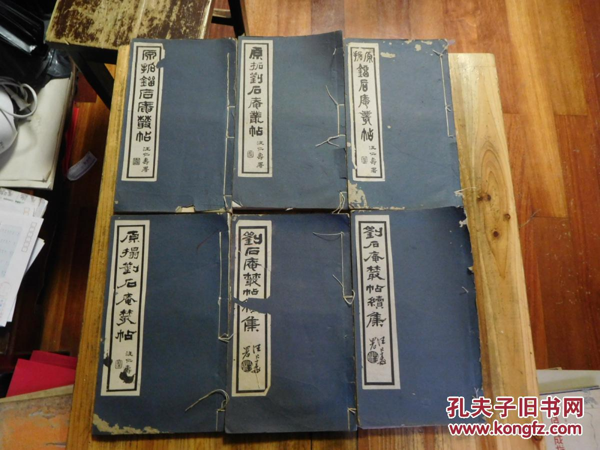 《原拓刘石庵丛帖》(6册全)上海求古斋