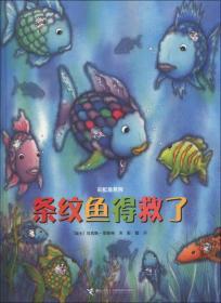 彩虹鱼系列:条纹鱼得救了