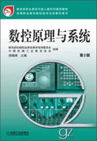 数控原理与系统(第2版)