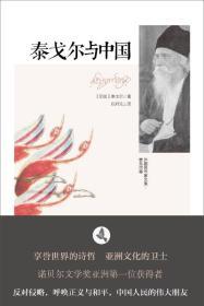 外国名作家文集·泰戈尔卷:泰戈尔与中国[印度]泰戈尔漓江