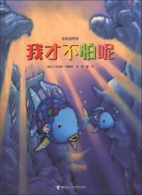彩虹鱼系列:我才不怕呢(精装绘本)