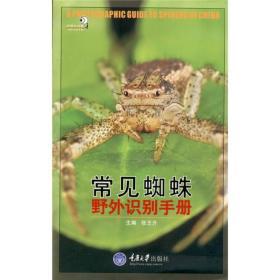 常见蜘蛛野外识别手册