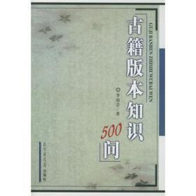 古籍版本知识500问(内有购书者印章)