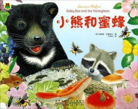 惊喜翻翻书:小熊和蜜蜂