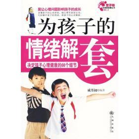 正版现货 为孩子的情绪解套:决定孩子心理健康的66个细节 出版日期:2009-11印刷日期:2009-11印次:1/1