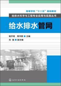 """高等学校""""十二五""""规划教材·给排水科学与工程专业应用与实践丛书:给水排水管网"""