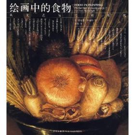 绘画中的食物--从文艺复兴到当代