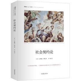 社会契约论 [法]让-雅克.卢梭 作家出版社 9787506389532