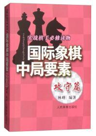 国际象棋中局要素——攻守篇