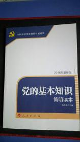全国基层党建权威读物:党的基本知识简明读本(DM)(2015最新版)