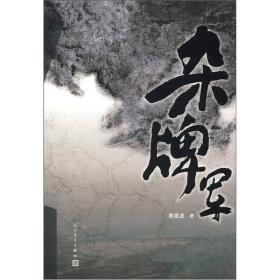 杂牌军(长篇小说)