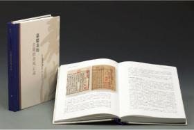 嘉德文库·嘉德亲历:古籍拍卖风云录