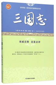 三国志/全民阅读国学经典无障碍悦读书系