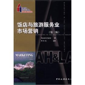 饭店与旅游服务业市场营销(第3版)