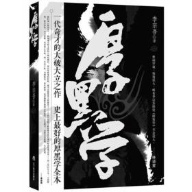 厚黑学(再版)