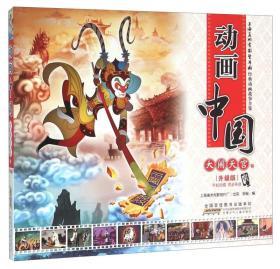 动画中国—大闹天宫卷(升级注音版)