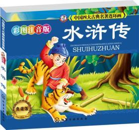 中国四大古典名著连环画:水浒传(彩图注音·典藏版)