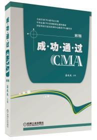 成功通过CMA-第2版