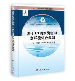 基于ET的水资源与水环境综合规划
