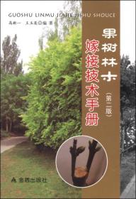 果树林木嫁接技术手册(第2版)