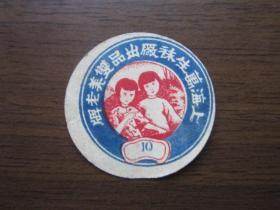 民国双美老牌商标——上海万生袜厂出品