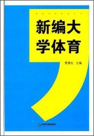 新编大学体育(中国书籍文库)