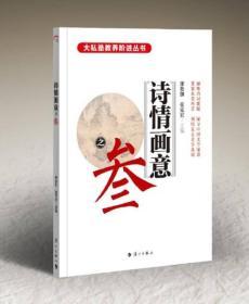 大私塾教养阶进丛书:诗情画意之叁张克宏、康晏如漓江
