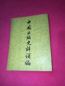 中国出版史料补编