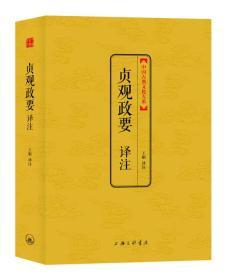 中国古典文化大系:贞观政要译注