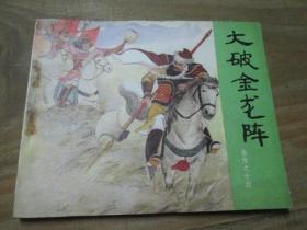 连环画:大破金龙阵《岳传之十四》