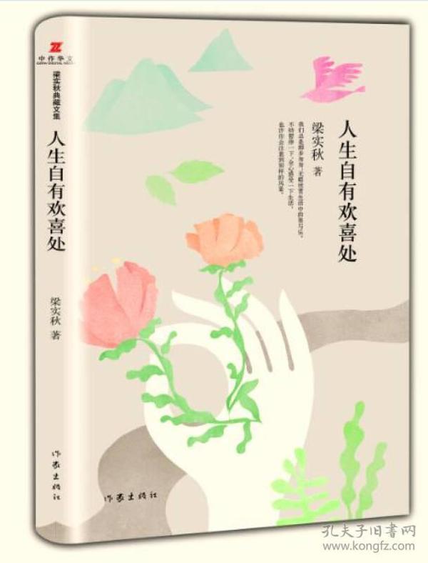 梁实秋典藏文集01:人生自有欢喜处