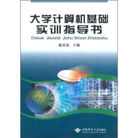 大学计算机基础实训指导书