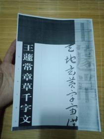 绝版书法资料书《王蘧常章草千字文》(16开高清激光打印件)---内容清晰-书品如图      内容完整