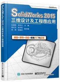 SolidWorks2015三维设计及工程图应用