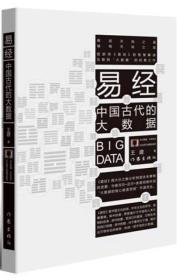 易经:中国古代大数据