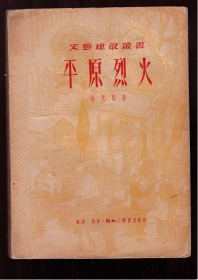 十七年小说《平原烈火》50年一版一印