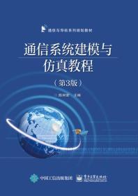 通信系统建模与仿真教程(第3版)