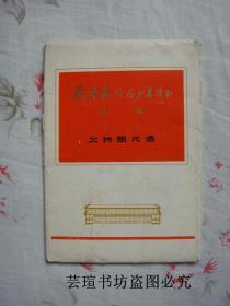 周恩来同志少年读书旧址文物图片选(1978年版,10张全,图片大小和明信片差不多)
