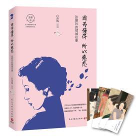 因为懂得 所以慈悲:张爱玲的倾城往事(2017年全新升级版)