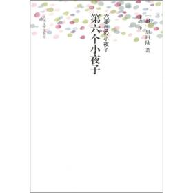 日本文库:第六个小夜子