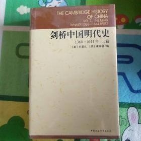 剑桥中国明代史(上卷)