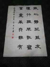 书法:隶书(马春贵书)99*69cm(36)