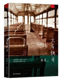 中国当代诗集:火车快开(精装)