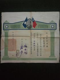 民国36年陕西省训练团毕业证书