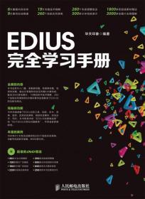 EDIUS完全学习手册