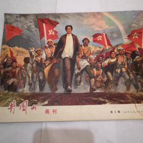 《井冈山画刊》1970.9.(下)第8期 DAD
