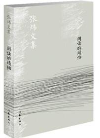 阅读的烦恼/张炜文集