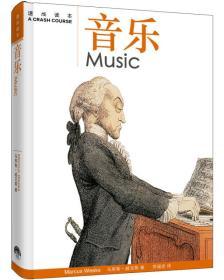 艺术速成读本——音乐