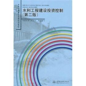 水利工程建设监理培训教材:水利工程建设投资控制(第2版)